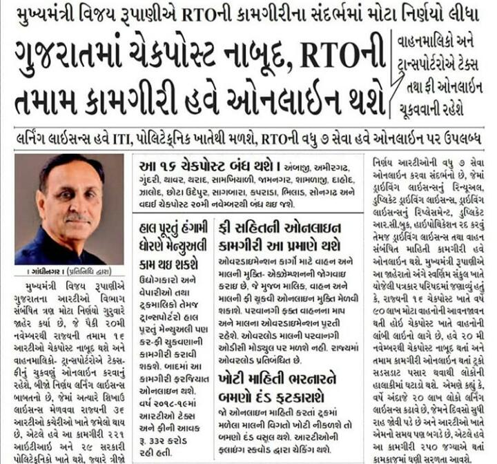 7 RTO Services Will Be Available Online on etogujarat.gov.in