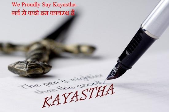 गर्व से कहो हम Kayastha-कायस्थ है