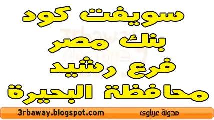 سويفت كود بنك مصر فرع رشيد محافظة البحيرة