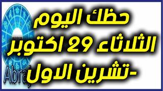 حظك اليوم الثلاثاء 29 اكتوبر-تشرين الاول 2019