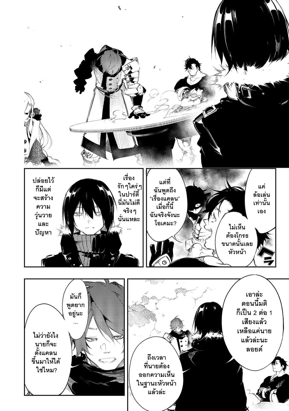 อ่านการ์ตูน Saikyou no Shien-shoku Wajutsushi Dearu Ore wa Sekai Saikyou Kuran o Shitagaeru ตอนที่ 4 หน้าที่ 14