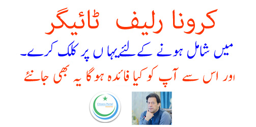 How to Register Corona Relief Tiger force Announced PM Imran Khan for Youth of Pakistan