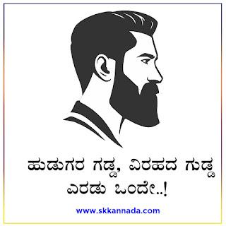 beards Amazing Facts in Kannada