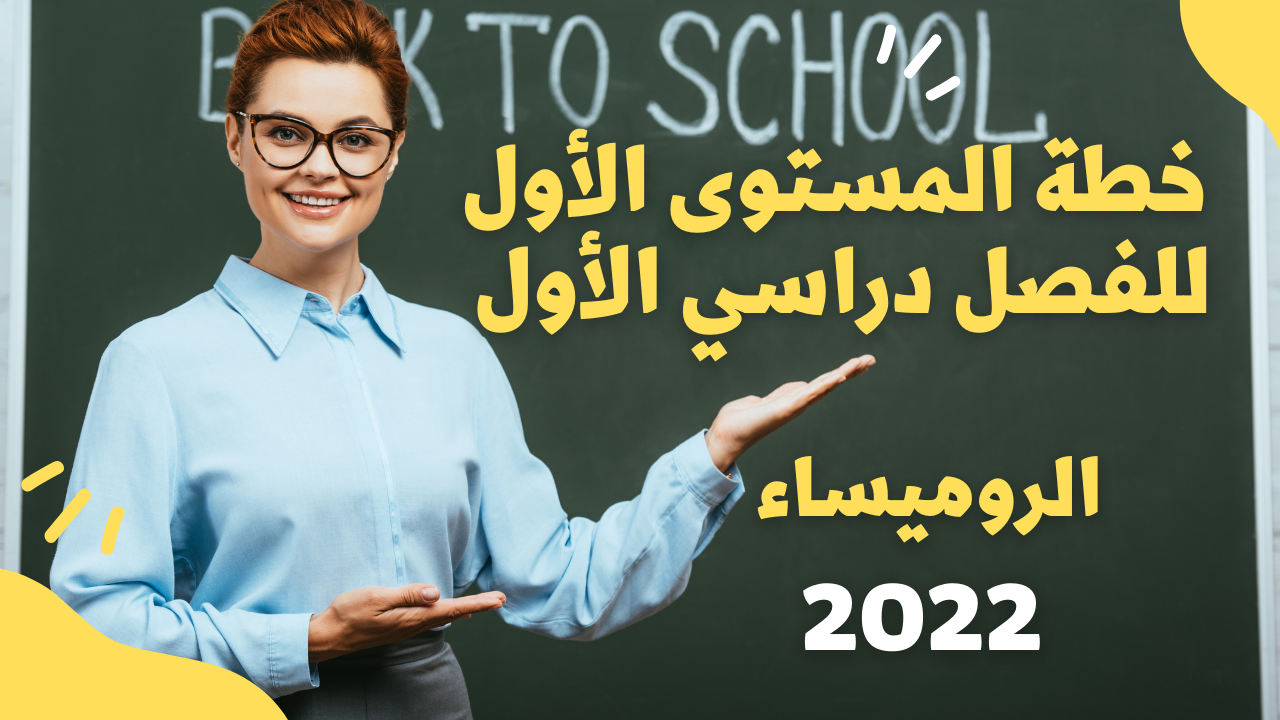 خطة يومية لرياض الاطفال جاهزة,خطة رياض الاطفال 2020,الخطة اليومية لمعلمة رياض الاطفال,خطة تطوير رياض الأطفال,نموذج الخطة اليومية لمعلمة رياض الاطفال,دفتر تحضير دروس رياض الاطفال,تحضير رياض اطفال,خطة رياض اطفال