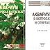 Аквариум в вопросах и ответах - С.М. Кочетов 2007