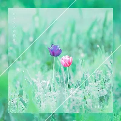 Ikura (YOASOBI) - Romance no Yakusoku lyrics terjemahan arti lirik kanji romaji indonesia translations 幾田りらロマンスの約束 歌詞 info lagu digital single