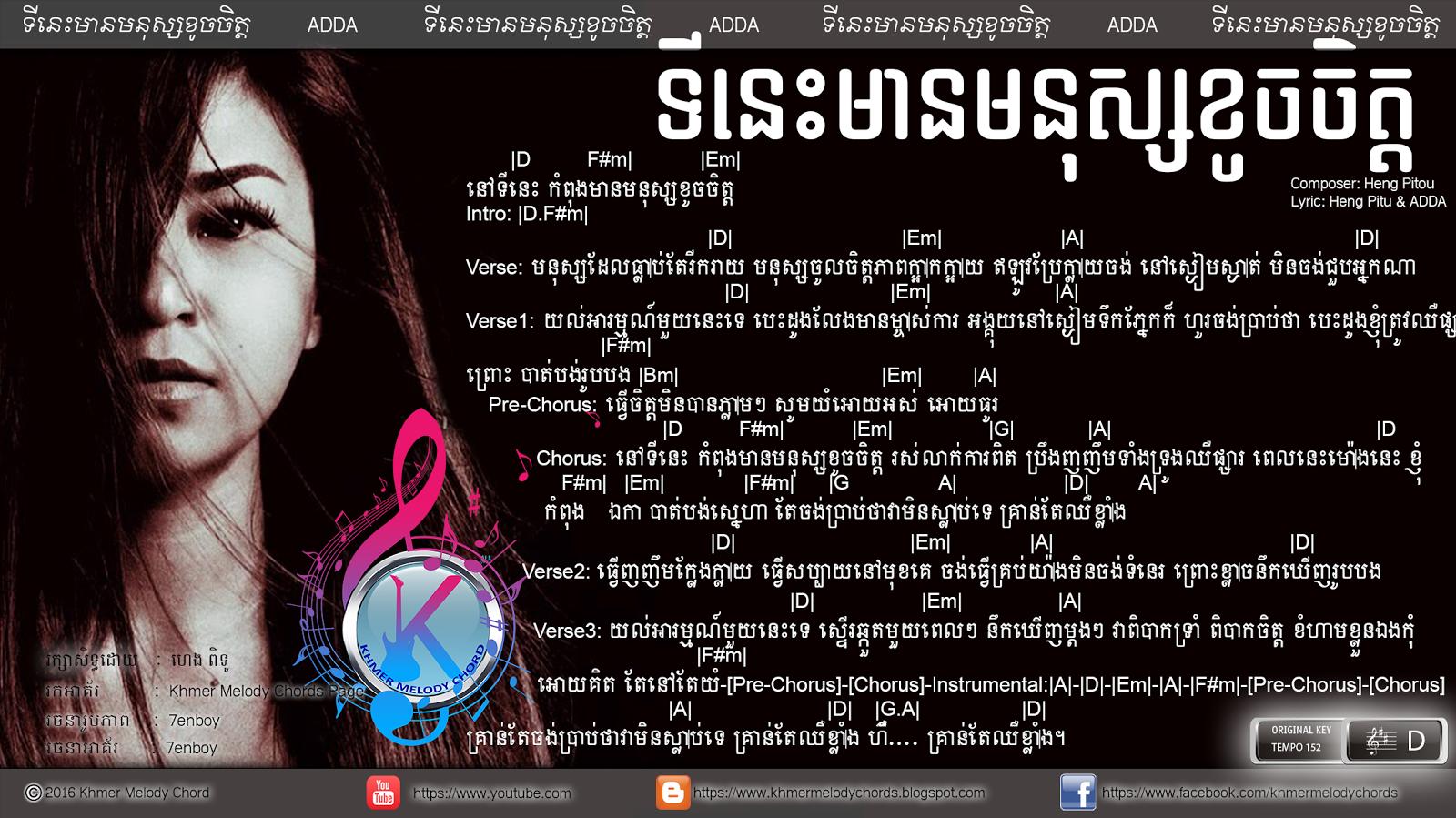 Khmer Guitar Chords