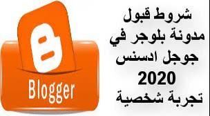 شروط قبول مدونة بلوجر المجانية 2021