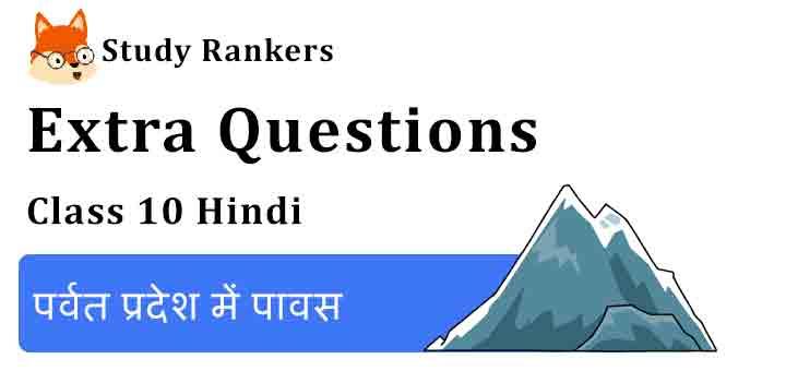 Extra Questions for Class 10 Sparsh Chapter 5 पर्वत प्रदेश में पावस Hindi