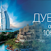 Евтини полети до Дубай всички авиокомпании на изгодни цена