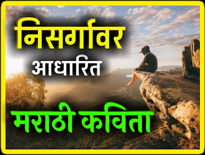 Marathi poems on nature निसर्ग कविता | Nisarg Kavita in Marathi
