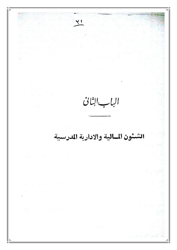 """الشئون المالية والادارية المدرسية """"الخزينة"""" Ra_026"""