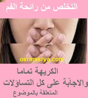 اسباب رائحه النفس الكريهه | التخلص من رائحة الفم الكريهة بطرق طبيعية | علاج رائحة الفم الكريهة بالاعشاب