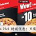 Pizza Hut 特别优惠!Personal Pizza 只需RM5!Regular 只需RM10!
