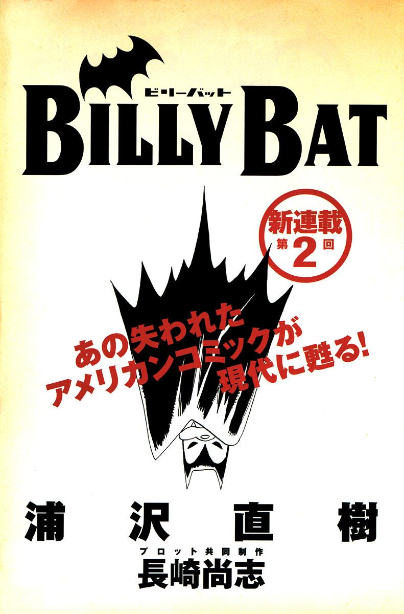 Billy Bat-ตอนที่ 2