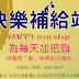 HAPPY GO 快樂補給站 答案 9/3