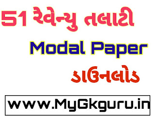 51 Most IMP Revenue Talati Model Paper PDF Download | Revenue Talati Model Paper 2018. Download all Gujarat Revenue Talati Model Paper PDF Download to crack Revenue Talati question paper 2018