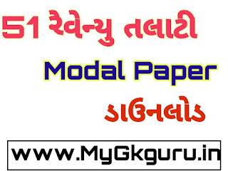 51 Most IMP Revenue Talati Model Paper PDF Download | Revenue Talati Model Paper 2018. Download all Gujarat Revenue Talati Model Paper PDF Download to crack Revenue Talati question paper 2018