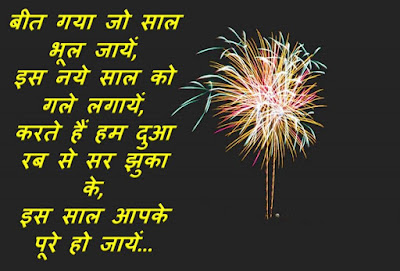 happy new year picture hindi