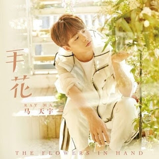 [EP] 手花 The Flowers In Hand - 馬天宇 Ray Ma