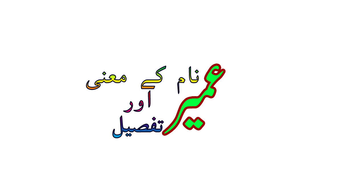 Umair Name Meaning In Urdu With Lucky Number - New Born Baby