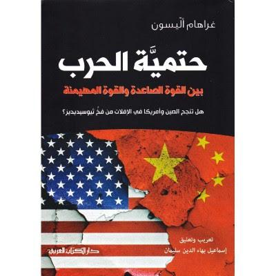 """غراهام أليسون، حتمية الحرب بين القوة الصاعدة و القوة المهيمنة: """"هل تنجح الصين و أمريكا في الإفلات من فخ ثيوسيديديز؟"""""""