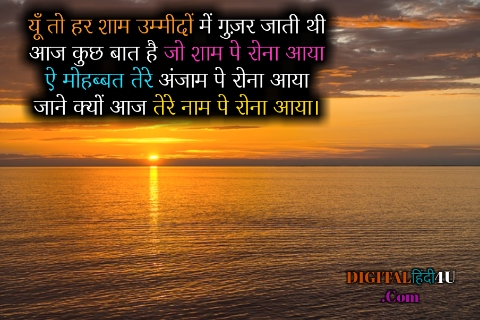 Shaam ki romantic shayari