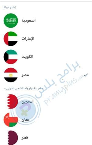 الدول التي يدعمها تطبيق سوق دوت كوم