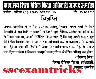 UP 72825 PRT 6th Counseling Date for Amroha