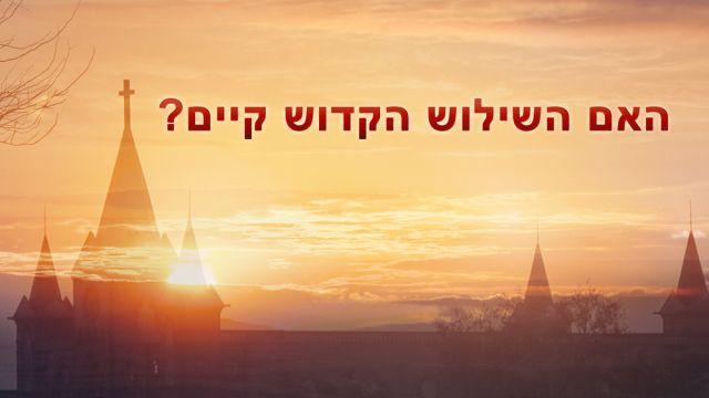 השילוש הקדוש ,כנסיית האל הכול יכול, ברק ממזרח