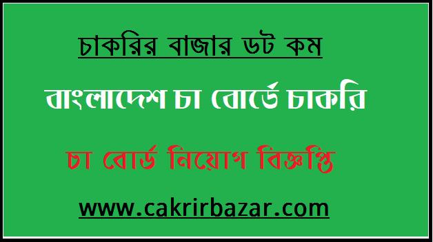 বাংলাদেশ চা বোর্ডে চাকরির নিয়োগ বিজ্ঞপ্তি ২০২০ Tea Board Job Circular 2020 - চাকরির বাজার chakrir  bazar