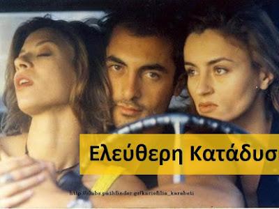 ΚΙΝΗΜΑΤΟΓΡΑΦΟΣ: Τα νησιά του ελληνικού σινεμά #7 - Τα Χανιά στην «Ελεύθερη Κατάδυση» του Γιώργου Πανουσόπουλου…… Δείτε ολόκληρη την Δραματική  ταινία εδώ