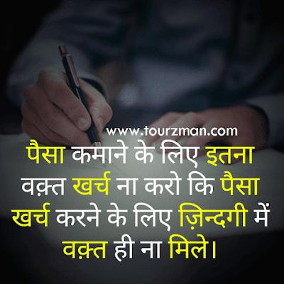anmol vachan suvichar in hindi images