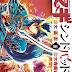 Que paso el dia 12 de febrero 2018 en Noticias Manga