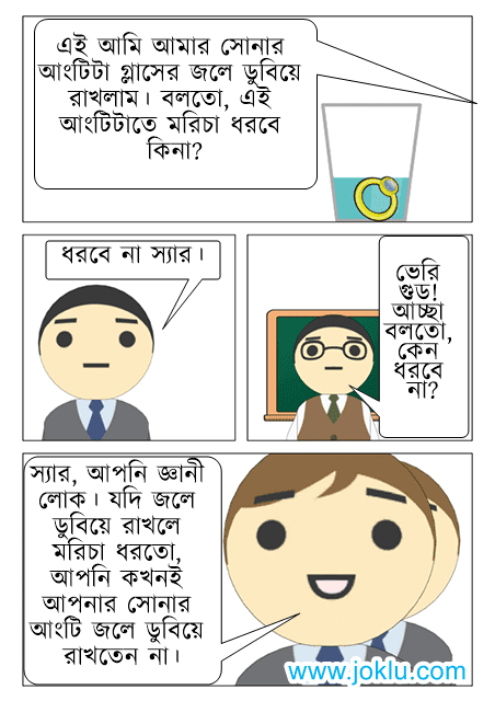 Wise student Bengali joke
