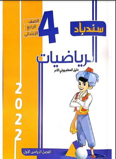 تحميل كتاب سندباد فى الرياضيات للصف الرابع الابتدائى الترم الاول المنهج الجديد 2022 (الكتاب كامل)