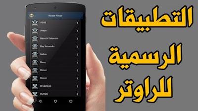 التطبيقات الرسمية للتحكم بالراوتر من الهاتف