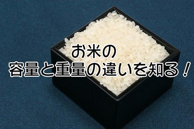 まずはお米の重量を計量する
