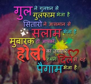 Holi WhatsApp DP in Hindi
