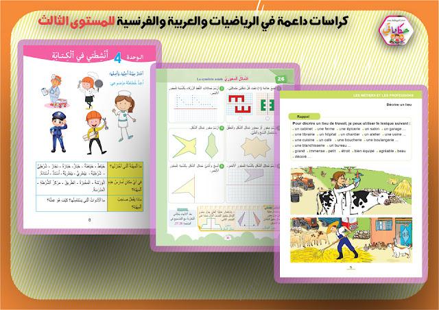 كراسات الوزارة الخاصة بالدعم التربوي في اللغة العربية والرياضيات والفرنسية للمستوى الثالث