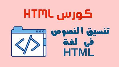 تنسيق النصوص فى  لغة  HTML