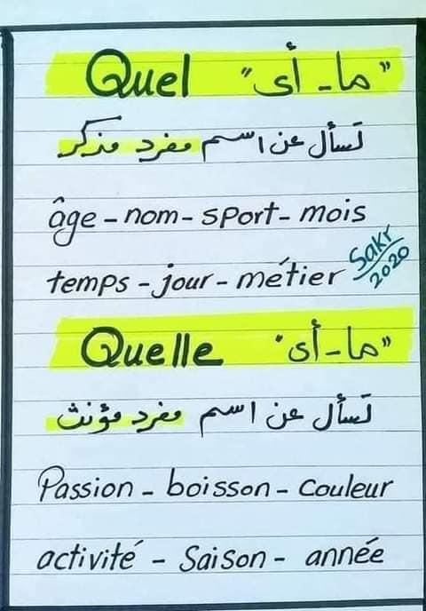 مراجعة لغة فرنسية | 800 تمرين قواعد محلول على منهج ثالثة ثانوي كله  2