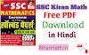 Kiran SSC Mathematics PDF in Hindi 1999 To 2019 ( new version)
