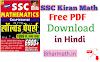 Kiran SSC Mathematics PDF in Hindi 1999 To 2019 ( new version)