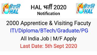 hal recruitment 2020, hal apprentice recruitment, hal apprentice recruitment 2020, hal apprentice