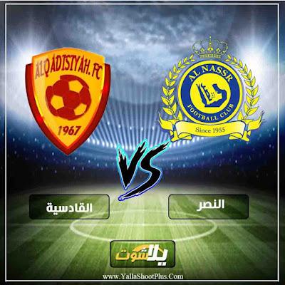يلا لايف بث مباشر مشاهدة مباراة النصر والقادسية اليوم 6-2-2019 في الدوري السعودي