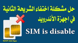 حل مشكلة قفل الشريحة SIM lock