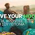 Παγκόσμια Ημέρα Περιβάλλοντος | Δράση Save your hood στο Δρέπανο Ηγουμενίτσας