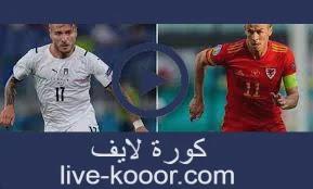 مشاهدة مباراة ايطاليا وويلز بث مباشر