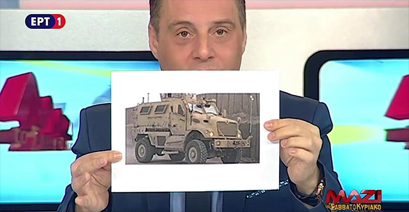 Βελόπουλος-για-τα-MRAP-Typhoon-GSS-300-στην-ΕΡΤ